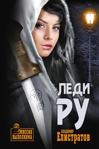 Владимир Елистратов, Леди Ру