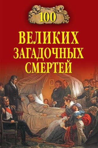 Борис Соколов, 100 великих загадочных смертей