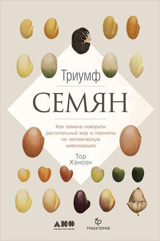 Тор Хэнсон, Триумф семян: Как семена покорили растительный мир и повлияли на человеческую цивилизацию
