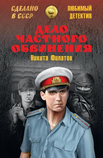 Никита Филатов, Дело частного обвинения (сборник)