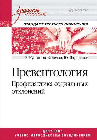 Василий Белов, Юрий Парфенов, Превентология. Профилактика социальных отклонений