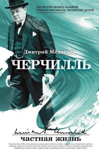 Дмитрий Медведев, Черчилль: частная жизнь