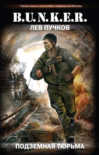 Лев Пучков, Подземная тюрьма