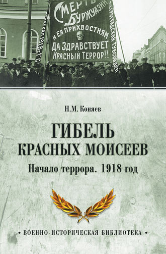 Николай Коняев, Гибель красных Моисеев. Начало террора. 1918 год