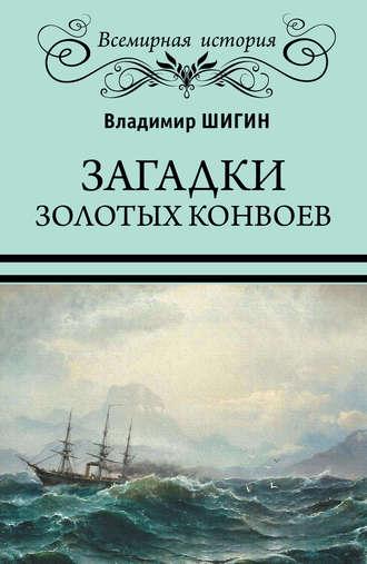 Владимир Шигин, Загадки золотых конвоев