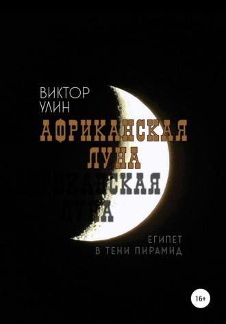 Виктор Улин, Африканская луна