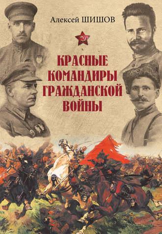 Алексей Шишов, Красные командиры Гражданской войны