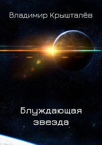 Владимир Крышталёв, Блуждающая звезда