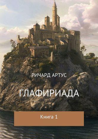 Ричард Артус, Глафириада. Книга 1