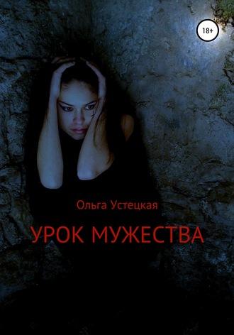 Ольга Устецкая, Урок мужества