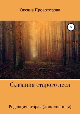 Оксана Провоторова, Сказания старого леса