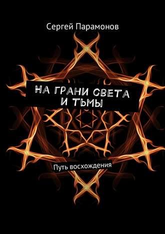 Сергей Парамонов, Награни света итьмы. Путь восхождения