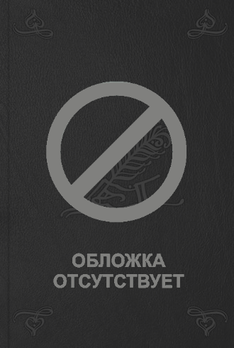 Вадим Кучерко, Код бессмертия. Огненная библия