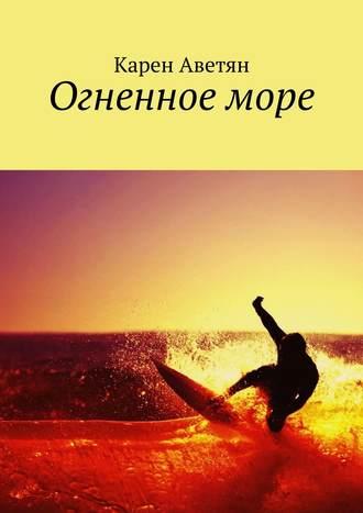 Карен Аветян, Огненноеморе