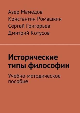 Константин Ромашкин, Азер Мамедов, Исторические типы философии. Учебно-методическое пособие