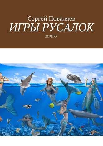 Сергей Поваляев, Игры русалок. Лирика