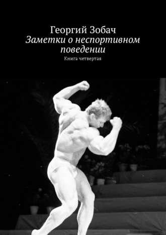 Георгий Зобач, Заметки о неспортивном поведении. Книгачетвертая