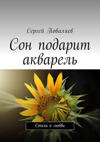 Сергей Поваляев, Сон подарит акварель. Стихи о любви