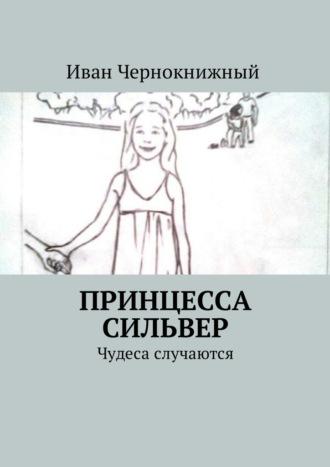 Иван Чернокнижный, Принцесса Сильвер. Чудеса случаются