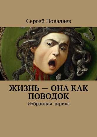 Сергей Поваляев, Жизнь – она как поводок. Избранная лирика