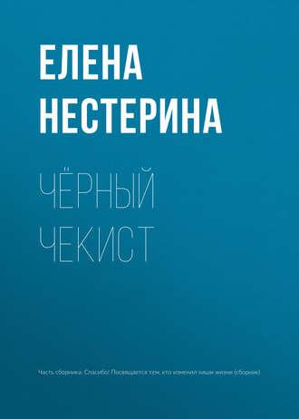 Елена Нестерина, Чёрный чекист