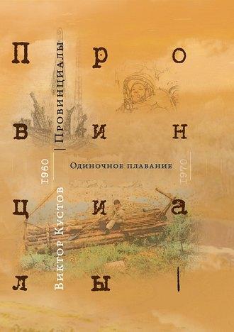 Виктор Кустов, Провинициалы. Книга 1. Одиночное плавание