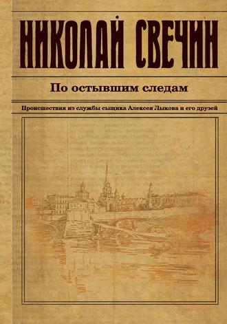 Николай Свечин, По остывшим следам