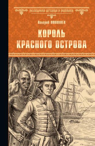 Валерий Поволяев, Король Красного острова