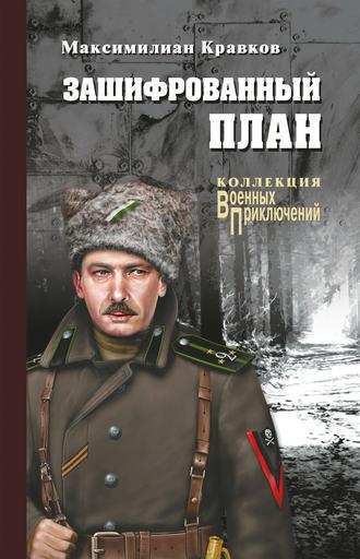 Максимилиан Кравков, Зашифрованный план (сборник)