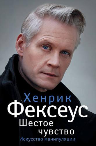 Хенрик Фексеус, Шестое чувство. Незаменимое руководство по навыкам общения