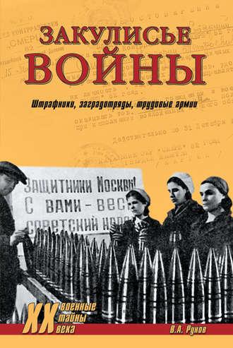 Валентин Рунов, Закулисье войны. Штрафники, заградотряды, трудовые армии