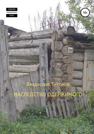 Владислав Тихонов, Наследство одержимого