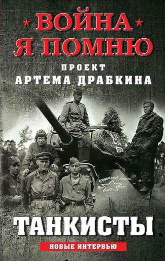 Артем Драбкин, Танкисты. Новые интервью