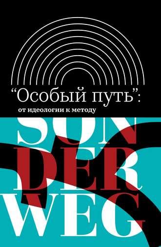 Сборник, Тимур Атнашев, «Особый путь»: от идеологии к методу
