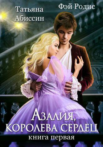 Татьяна Абиссин, Азалия, королева сердец. Книга 1