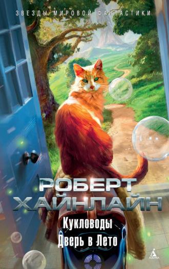 Роберт Хайнлайн, Кукловоды. Дверь в Лето (сборник)