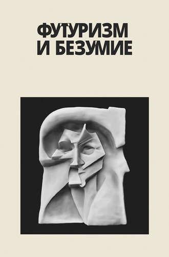 Евгений Радин, Александр Закржевский, Футуризм и безумие (сборник)