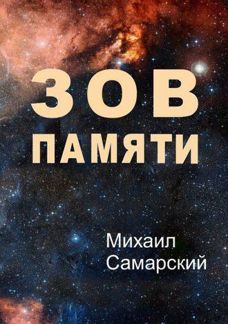 Михаил Самарский, Зов памяти