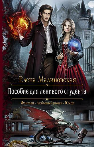 Елена Малиновская, Пособие для ленивого студента