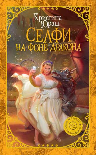 Кристина Юраш, Селфи на фоне дракона