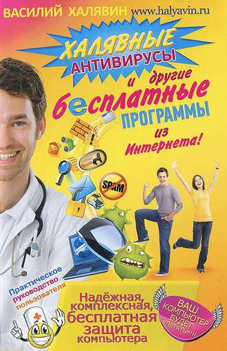 Василий Халявин,  Литагент «Аудиокнига», Халявные антивирусы и другие бесплатные программы из Интернета!