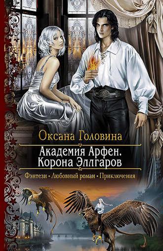 Оксана Головина, Академия Арфен. Корона Эллгаров