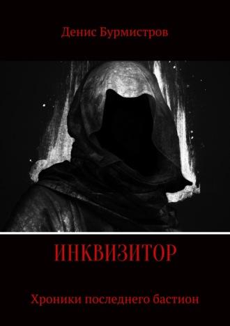 Денис Бурмистров, Инквизитор. Хроники последнего бастиона