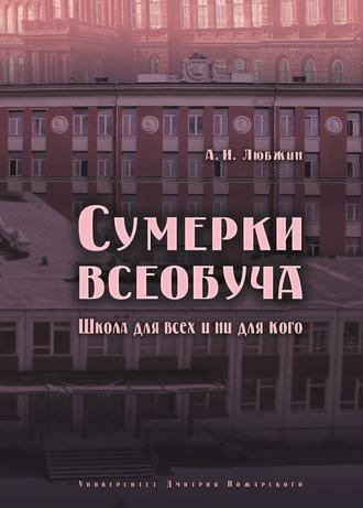 Алексей Любжин, Сумерки всеобуча. Школа для всех и ни для кого