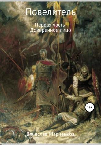 Вячеслав Марченков, Реинкарнация. Книга первая. Повелитель. Первая часть. Доверенное лицо