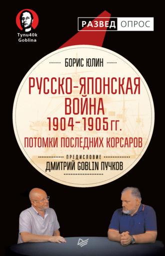 Дмитрий Пучков, Борис Юлин, Русско-японская война 1904–1905 гг. Потомки последних корсаров