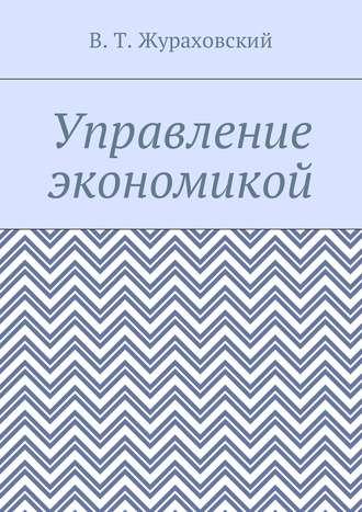 В. Жураховский, Управление экономикой