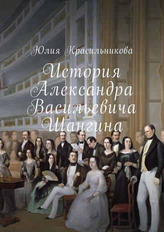 Юлия Красильникова, История Александра Васильевича Шангина