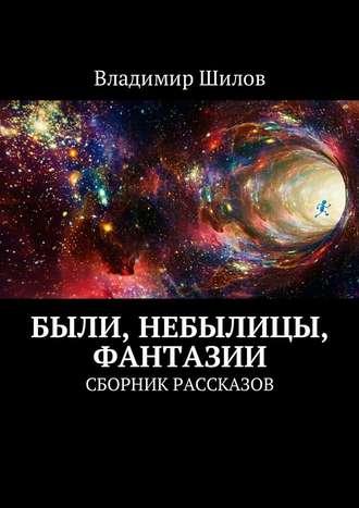 Владимир Шилов, Были, небылицы, фантазии. Сборник рассказов