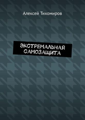 Алексей Тихомиров, Экстремальная самозащита
